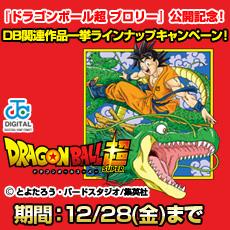 『ドラゴンボール超 ブロリー』公開記念!!DB関連作品一挙ラインナップキャンペーン!!