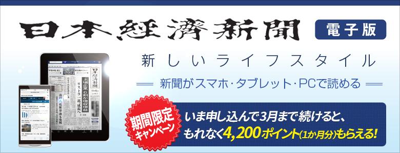 「日経新聞 電子版」が毎月お得に読める