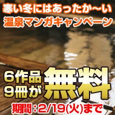 寒い冬にはあったか~い温泉マンガキャンペーン計10冊が無料!
