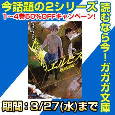 読むなら今!ガガガ文庫 今話題の2シリーズ1~4巻50%OFFキャンペーン!