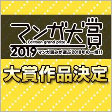 マンガ大賞2019