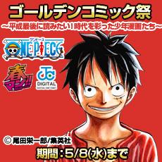 祝入学!ゴールデンコミック祭~平成最後に読みたい!時代を彩った少年漫画たち~