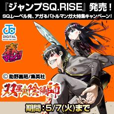 『ジャンプSQ.RISE』発売!SQ.レーベル発、アガるバトルマンガ大特集キャンペーン!
