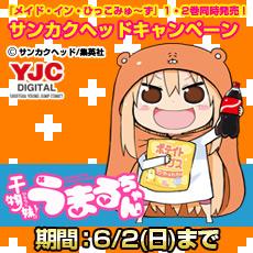 『メイド・イン・ひっこみゅ~ず』第1~2巻同時発売!サンカクヘッドキャンペーン!