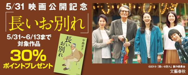中島京子作品30%ポイントプレゼント