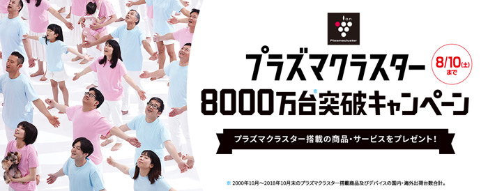 プラズマクラスター8000万台突破キャンペーン