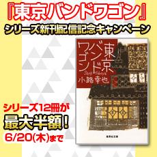 『東京バンドワゴン』シリーズ新刊配信記念CP