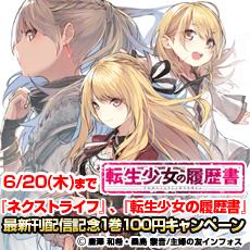 『ネクストライフ』『転生少女の履歴書』最新刊配信記念1巻100円キャンペーン