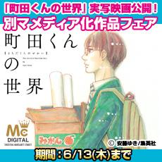 『町田くんの世界』実写映画公開!別マメディア化作品フェア