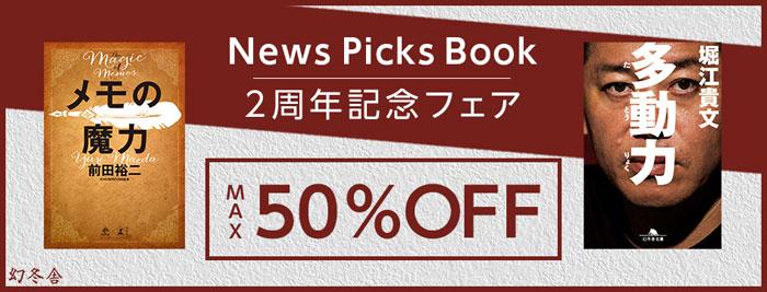NewsPicksBook!2周年記念フェア!