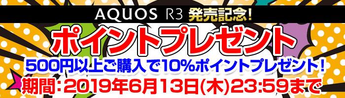 AQUOS R3発売記念!ポイントプレゼント!