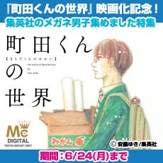 『町田くんの世界』映画化記念!集英社のメガネ男子集めました特集!