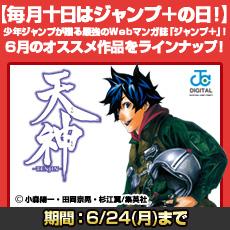 少年ジャンプが贈る最強のWebマンガ誌「ジャンプ+」!6月のオススメ作品をラインナップ!