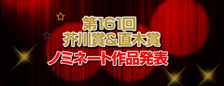 第161回 芥川賞・直木賞特設ページ