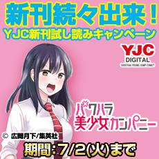 新刊続々出来!YJC新刊試し読みキャンペーン
