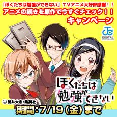 『ぼくたちは勉強ができない』TVアニメ大好評感謝!アニメの続きを原作で今すぐチェック!!キャンペーン
