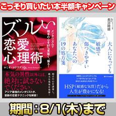 こっそり買いたい本【半額】キャンペーン
