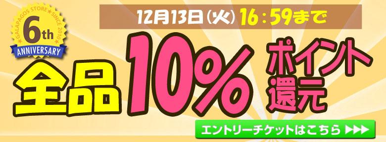 全品10%ポイント還元