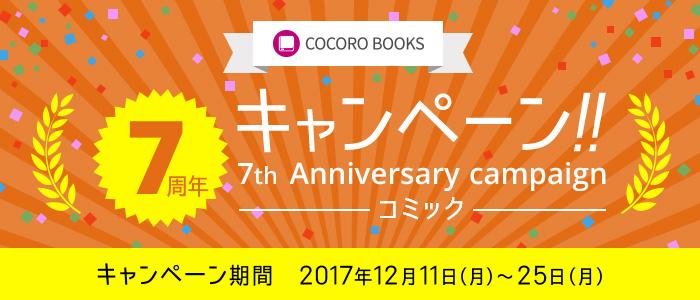 7周年記念・コミック