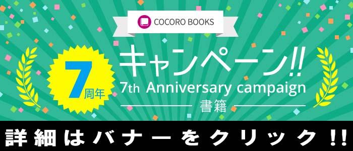 7周年 書籍キャンペーン
