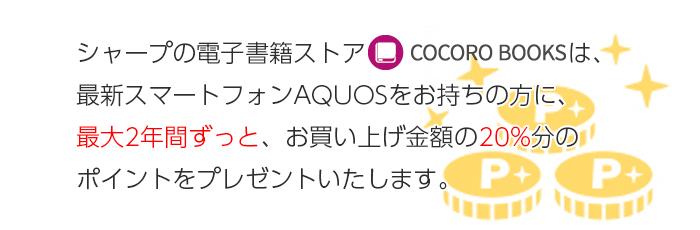 SP-AQUOS_CPバナー