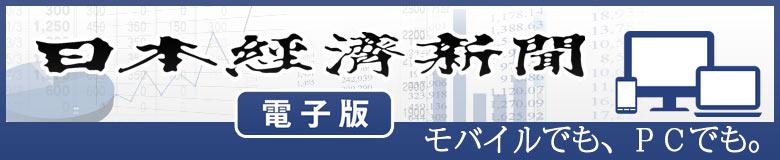 日本経済新 聞電子版