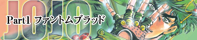 ジョジョの奇妙な冒険 Part1 ファントムブラッド