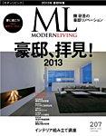 モダンリビング(MODERN LIVING) 207号