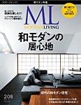 モダンリビング(MODERN LIVING) 208号