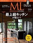 モダンリビング(MODERN LIVING) 209号
