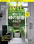 モダンリビング(MODERN LIVING) No.210