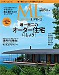 モダンリビング(MODERN LIVING) No.211