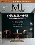 モダンリビング(MODERN LIVING) No.214