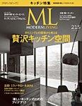 モダンリビング(MODERN LIVING) No.215