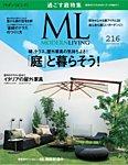 モダンリビング(MODERN LIVING) No.216