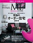 モダンリビング(MODERN LIVING) No.217