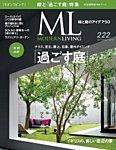 モダンリビング(MODERN LIVING) No.222