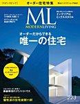 モダンリビング(MODERN LIVING) No.223