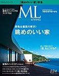 モダンリビング(MODERN LIVING) No.224