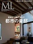 モダンリビング(MODERN LIVING) No.238