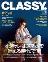 CLASSY. (クラッシィ) 2018年 2月号
