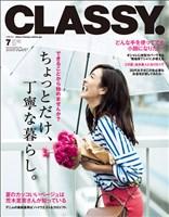 CLASSY. (クラッシィ) 2018年 7月号