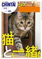 CHINTAI電子版 2017年3月2日号