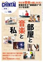 CHINTAI電子版 2017年4月6日号