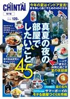 CHINTAI電子版 2017年8月号