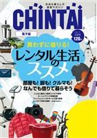CHINTAI電子版 2017年12月号