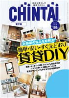 CHINTAI電子版 2018年1月号