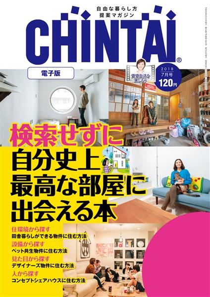 CHINTAI電子版 2018年7月号