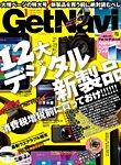 GetNavi(ゲットナビ) 2014年1月号