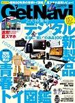 GetNavi(ゲットナビ) 2014年7月号